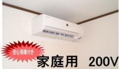 エアコン工事200V