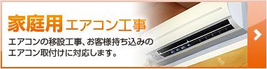 エアコン工事(家庭用)