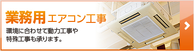 エアコン工事(業務用)