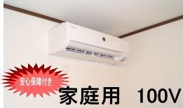 エアコン工事費 100V