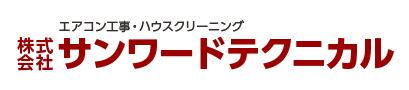 株式会社 サンワードテクニカル