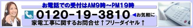 エアコン工事・アンテナ工事のフリーダイヤル