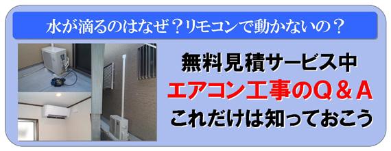 エアコン工事専門店 株式会社サンワードテクニカル
